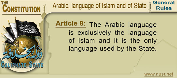 Article 8: The Arabic language is exclusively the language of Islam and it is the only language used by the State.