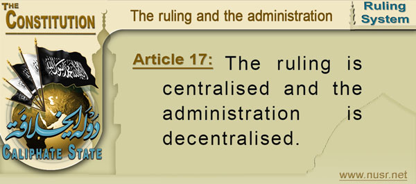 Article 17: The ruling is centralised and the administration is decentralised.